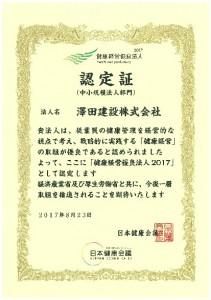2017健康経営認定証_025