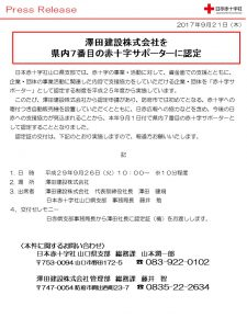 【最終】H29.9.21赤十字サポーター(澤田建設様)
