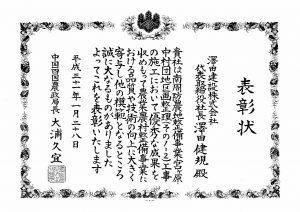 宮ヶ原・中村団地区画整理(その1-2)工事_025