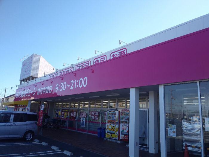 クスリ岩崎チェーン 防府中関店