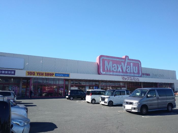 マックスバリュ 新田店