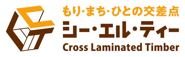 一般社団法人 日本CLT協会