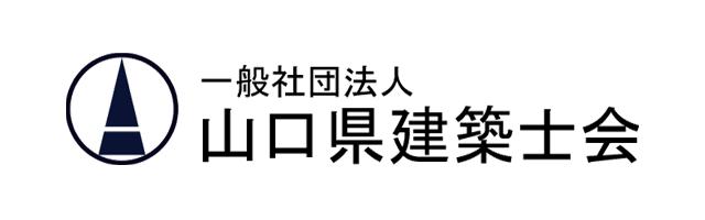 一般社団法人 山口県建築士会