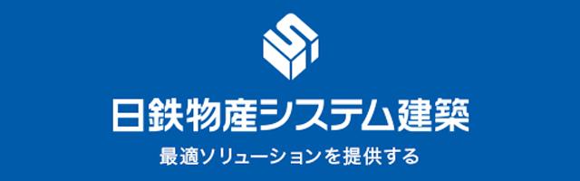 日鉄物産システム建築株式会社